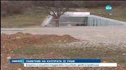 Тракийската гробница край Казанлък се руши