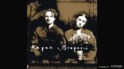Goran Bregović & Kayah - Byilam roza (A rose was I) - (audio) - 1999
