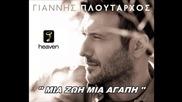 Giannis Ploutarxos - Mia Zoi Mia Agapi New Song 2031