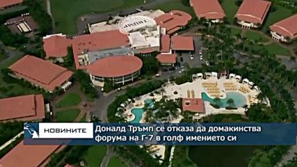 Доналд Тръмп се отказа да домакинства форума на Г-7 в голф имението си