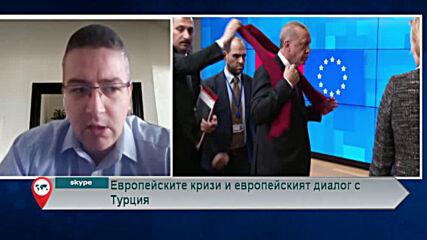 Европейските кризи и европейският диалог с Турция