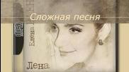 2012 Елена Ваенга - Сложная песня ( бг )