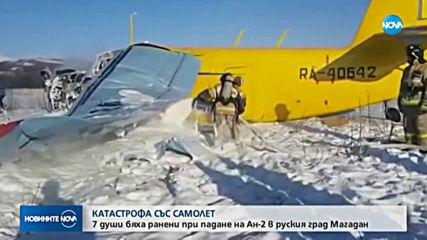 Самолет с 14 души на борда падна в Русия