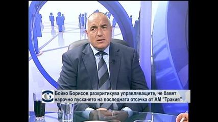 """Бойко Борисов разкритикува управляващите, че бавят нарочно пускането на последната отсечка от АМ """"Тракия"""""""