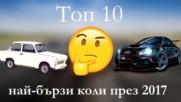Топ 10 най-бързи коли (2017)