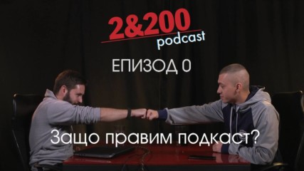 2&200podcast - Цецо и Орлин (ep.0)