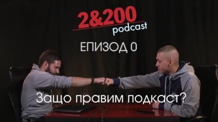 2&200podcast - Цецо и Орлин (ep.0)