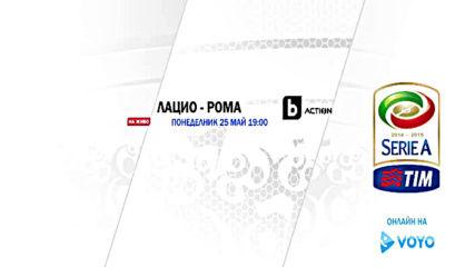 Реклама на Италианската Серия А 2014-2015 на 25 Май