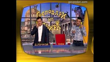 Васил Василев - Зуека и Димитър Рачков