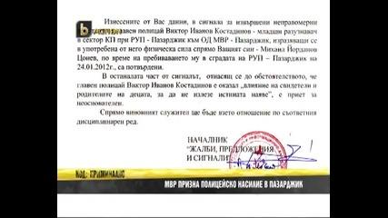 Мвр призна полицейско насилие в Пазарджик