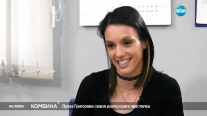 Луиза Григорова - момичето, което порасна на сцената и на екрана