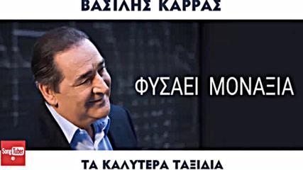 Василис Карас ► Навява самота