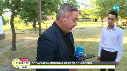 184 години от рождението на Васил Левски