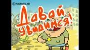 Скучно без Тебя !!! new - year2011.ru