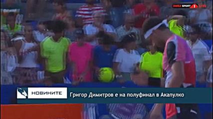 Григор Димитров е на полуфинал в Акапулко
