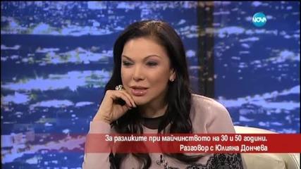 Разликите при майчинството на 30 и 50 години - разговор с Юлияна Дончева - Часът на Милен Цветков