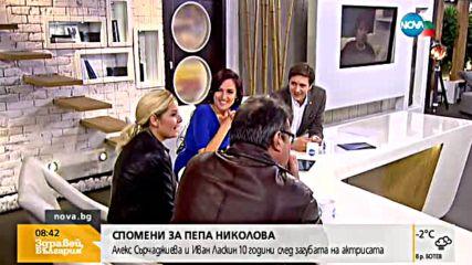 Спомен за Пепа Николова: 10 години след смъртта на актрисата