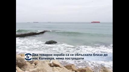 Два товарни кораба са се сблъскали близо до нос Калиакра, няма пострадали