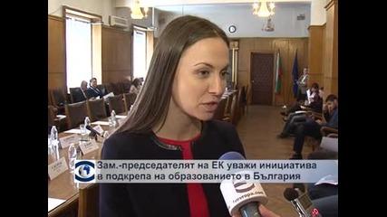 Зам.-председател на ЕК уважи инициатива в подкрепа на образованието в България
