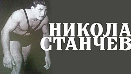 """Никола Станчев - """"Патриархът на големия български спорт"""""""