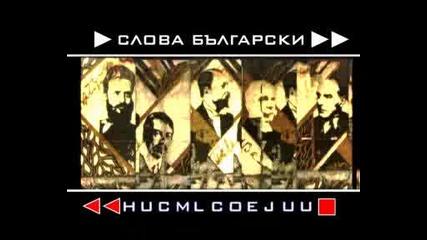 135 Години От Обесването На Васил Левски