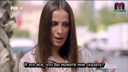 Сезонът на черешите * Kiraz Mevsimi 53.еп. 2/2 с руски. суб.