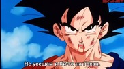 Dragon Ball Z - Сезон 8 - Епизод 239 bg sub