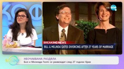 Неочаквана раздяла: Бил и Мелинда Гейтс се развеждат - На кафе (04.05.2021)