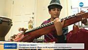 РЕКОРД НА ГИНЕС: 12-годишен свири на 44 инструмента
