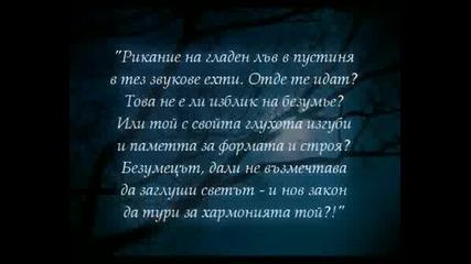 Cis Moll - Пенчо Славейков