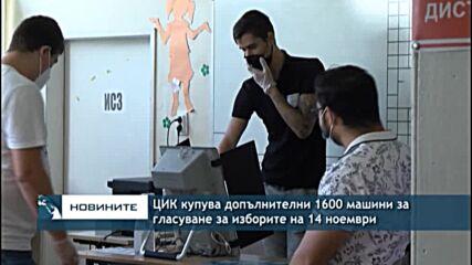 Цик купува допълнителни 1600 машини за гласуване за изборите на 14 ноември