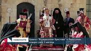 """Храмът """"Възкресение Христово"""" в Йерусалим отвори след 3 месеца"""