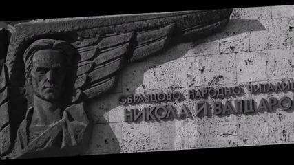 Проект Зората - Песен за Човека ( по Никола Вапцаров 1/2 откъс )