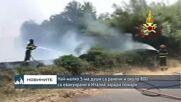 Най-малко 5-ма души са ранени и около 800 са евакуирани в Италия заради пожарите