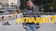 Би ли нахранил гладен? Нов български експеримент в Мадрид