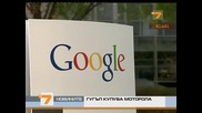 Гугъл купува Моторола