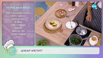"""Рецептата днес: Как се приготвят яйца по норвежки? - """"На кафе"""" (01.07.2020)"""