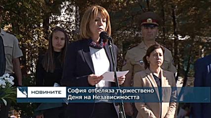 София отбеляза тържествено Деня на Независимостта
