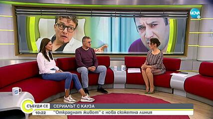 """СЕРИАЛЪТ С КАУЗА: """"Откраднат живот"""" с нова сюжетна линия"""
