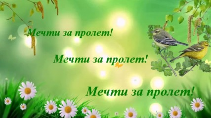 Мечти за пролет! ...