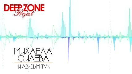 Mihaela Fileva - И аз съм тук (deep zone trap remix)