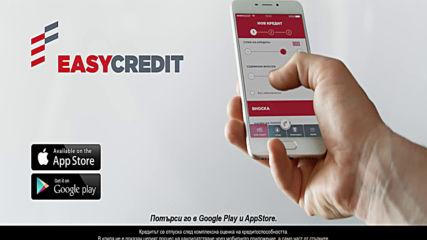 EasyCredit Mobile - мобилно приложение