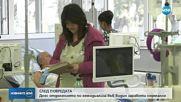 Подмениха гръмналата инсталация в отделението по хемодиализа във Видин