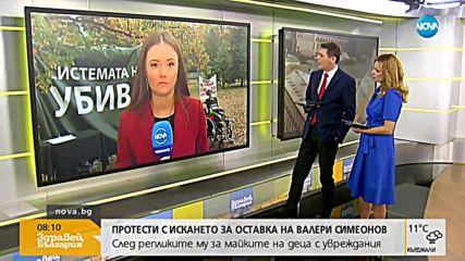 Майки на деца с увреждания: Симеонов се изгаври с децата ни, искаме оставката му