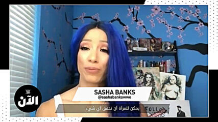 Sasha Banks remembers the first Women's Match in the Middle East – WWE AL AN