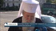 Патриарх Неофит благослови миряните на Голяма Богородица!