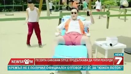 Gangnam Style счупи всички рекорди