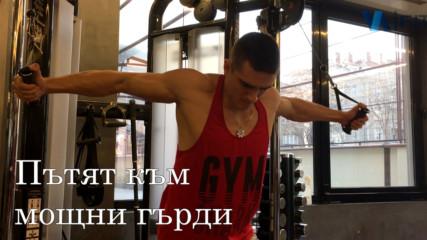 Пътят към мощни гърди - Тренировка за напреднали от Иван Иванов