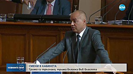 Парламентът избра двама нови министри