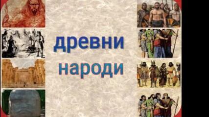 древни народи